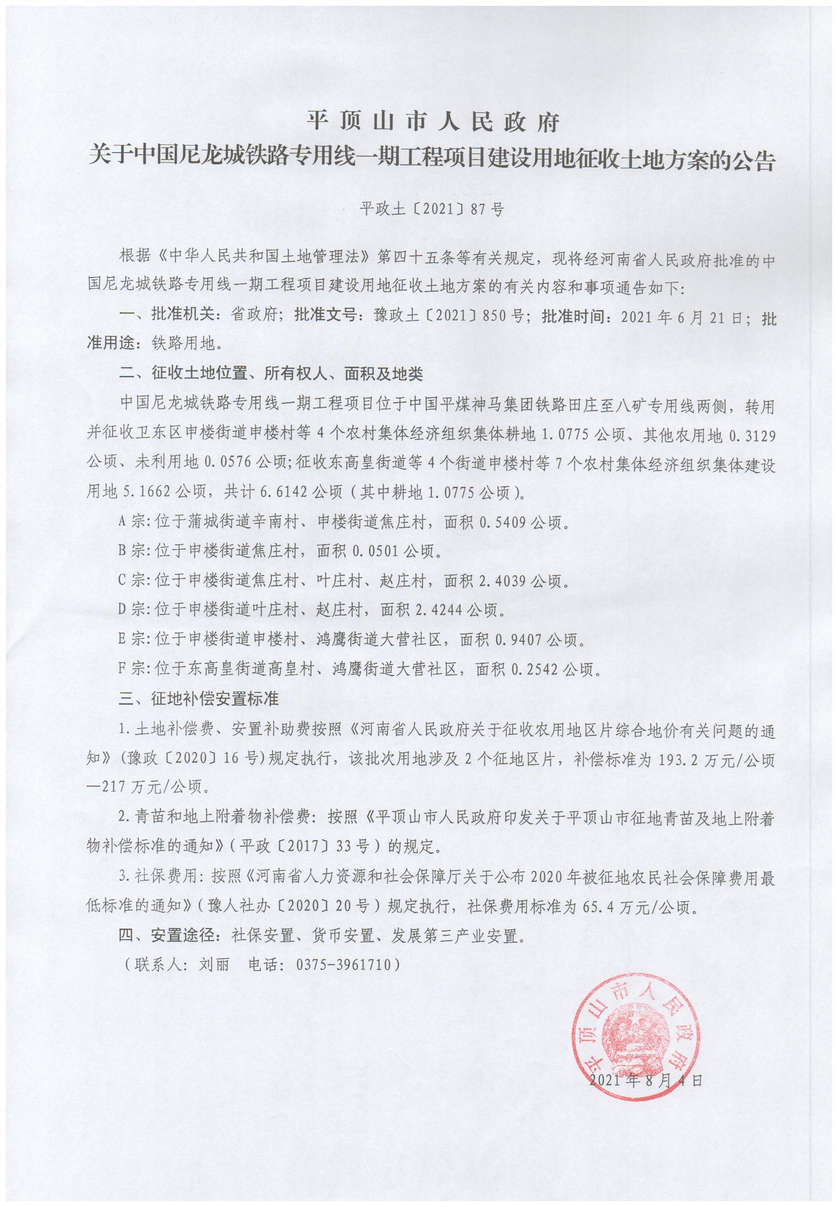 平顶山市人民政府关于中国尼龙城铁路专用线一期工程项目建设用地征收土地方案的公告.jpg